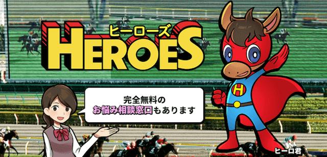 heroes18