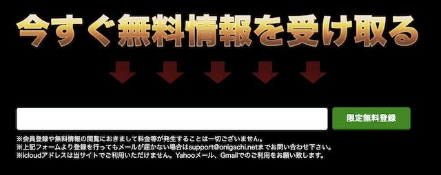 onigachi05