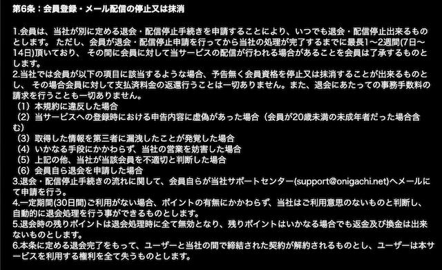 onigachi18