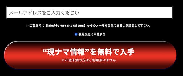 bakuro01