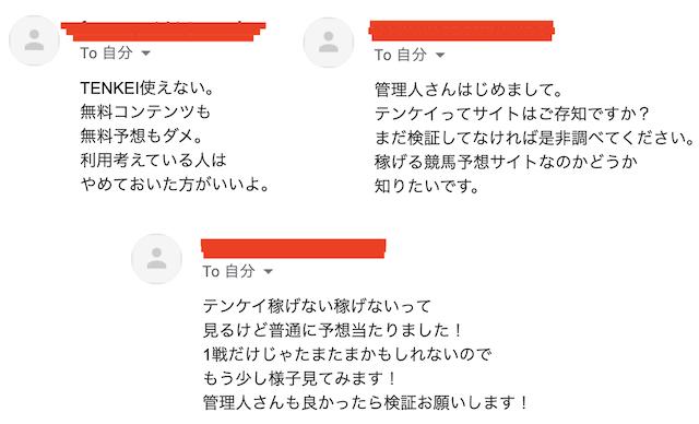 tenkei11
