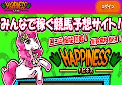 競馬予想サイトhappinessのトップ画像